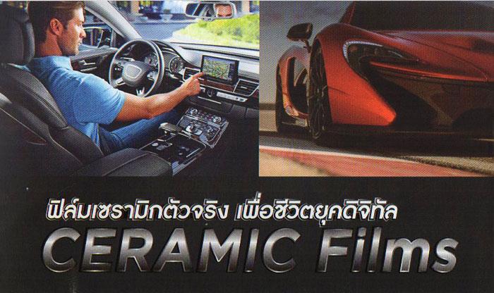 ฟิล์ม Ceramic Films